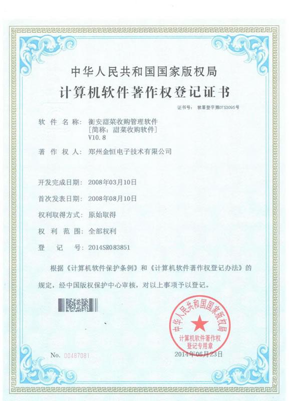 甜菜收购版权证书