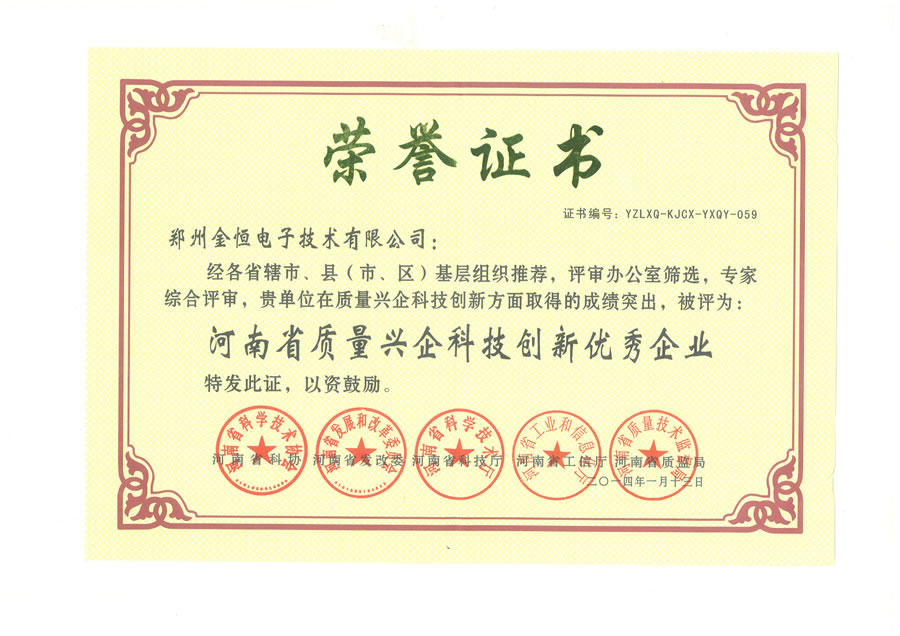 质量新兴企业证书