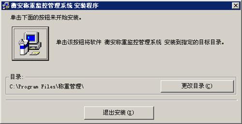 衡安称重软件.jpg