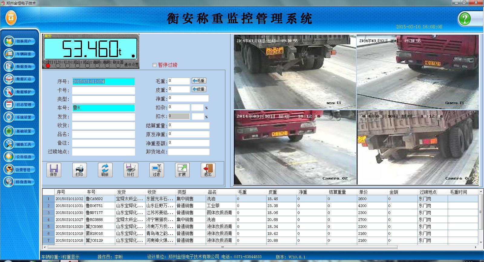 视频监控版地磅亿博国际专线投注系统