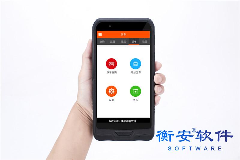 衡安手持PDA功能及参数