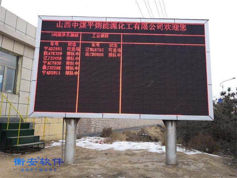 衡安汉字显示屏幕